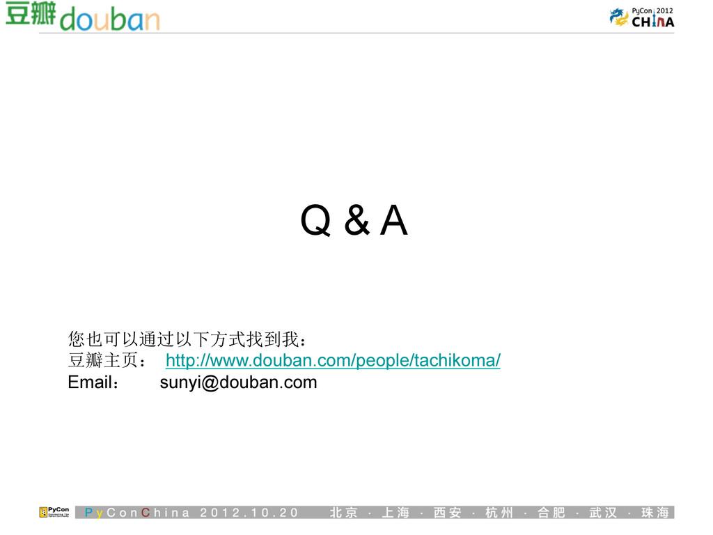 Q & A 您也可以通过以下方式找到我: 豆瓣主页: http://www.douban.co...