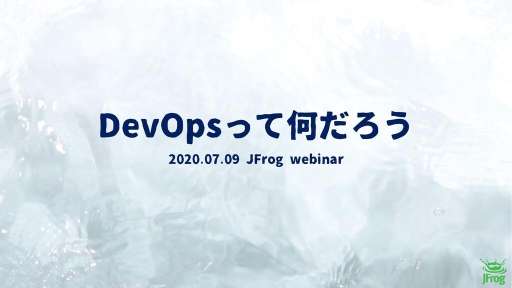 DevOpsって何だろう 2020.07.09 JFrog webinar