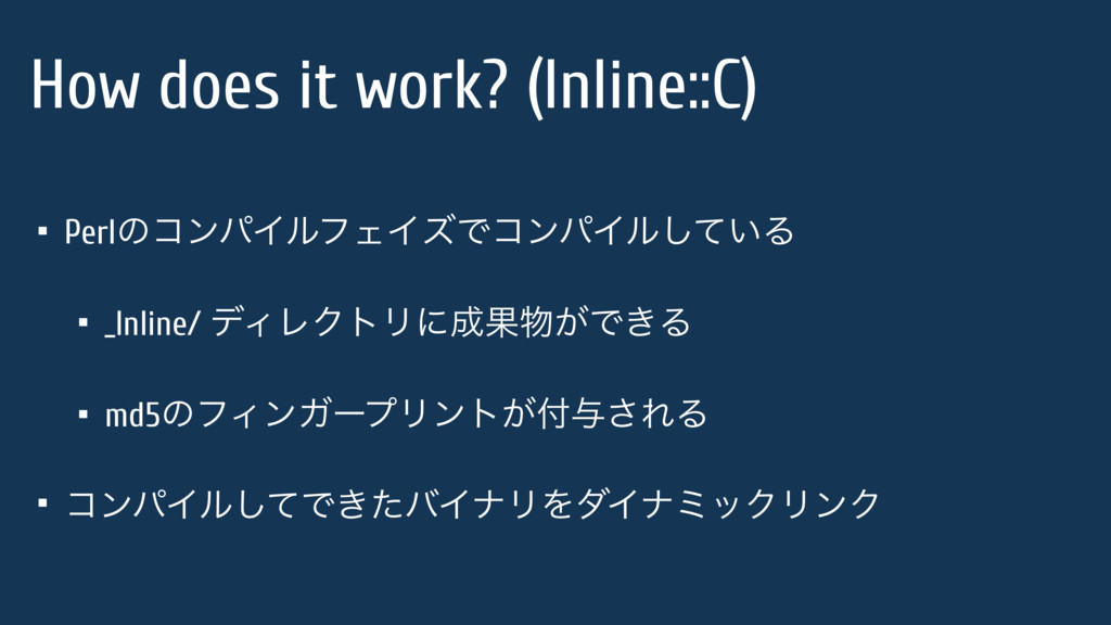 How does it work? (Inline::C) • PerlͷίϯύΠϧϑΣΠζͰ...