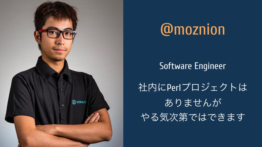 @moznion Software Engineer ࣾʹPerlϓϩδΣΫτ ͋Γ·ͤΜ...
