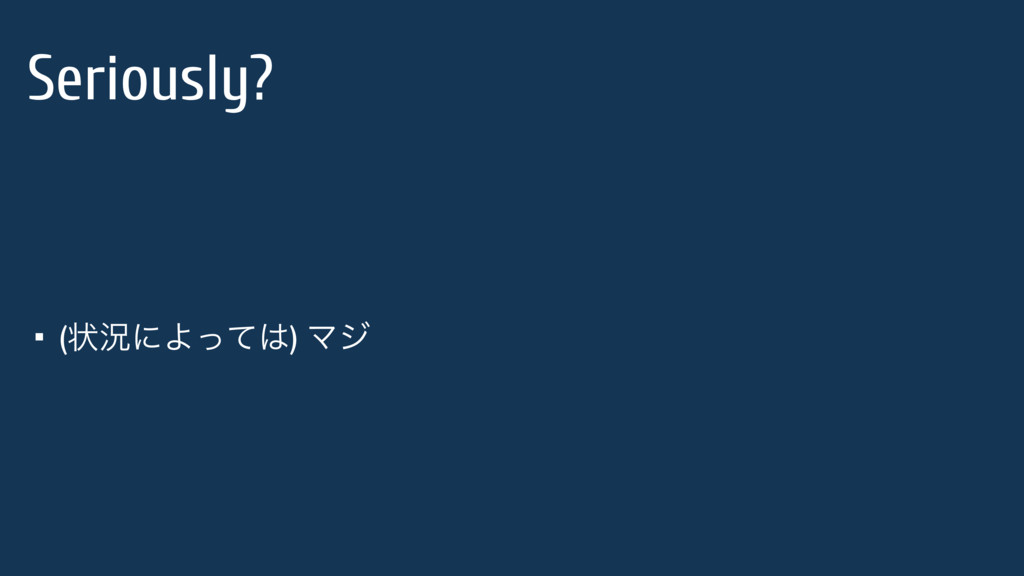 Seriously? • (ঢ়گʹΑͬͯ) Ϛδ