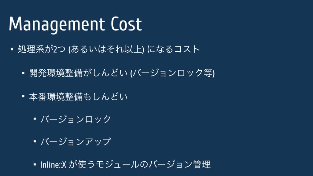 Management Cost • ॲཧܥ͕2ͭ (͋Δ͍ͦΕҎ্) ʹͳΔίετ • ։ൃ...