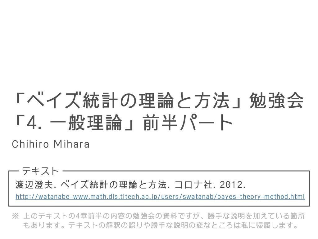 渡辺澄夫. ベイズ統計の理論と方法. コロナ社. 2012. Chihiro Mihara 「...