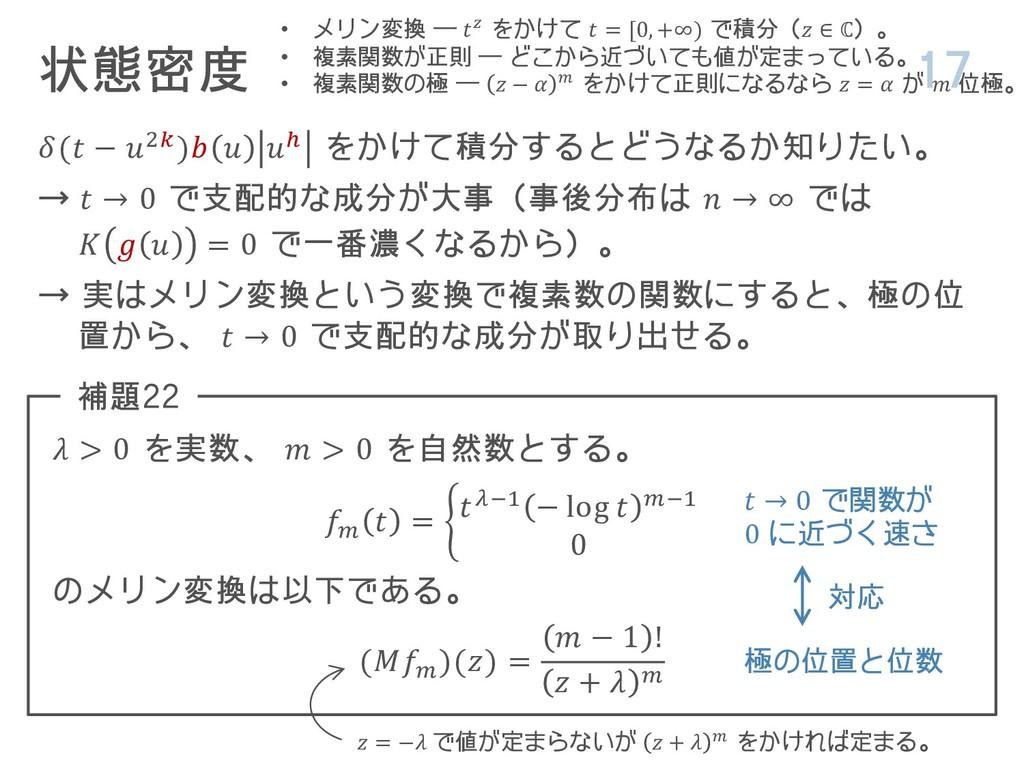 状態密度 17 ( − 2)  ℎ をかけて積分するとどうなるか知りたい。 →  → 0 で支...
