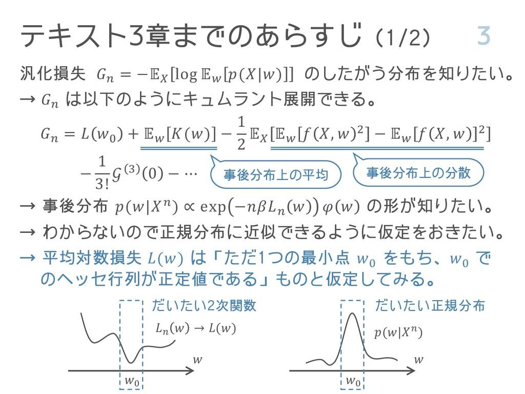 テキスト3章までのあらすじ(1/2) 3 汎化損失  = − log  ( ) のしたがう分布...