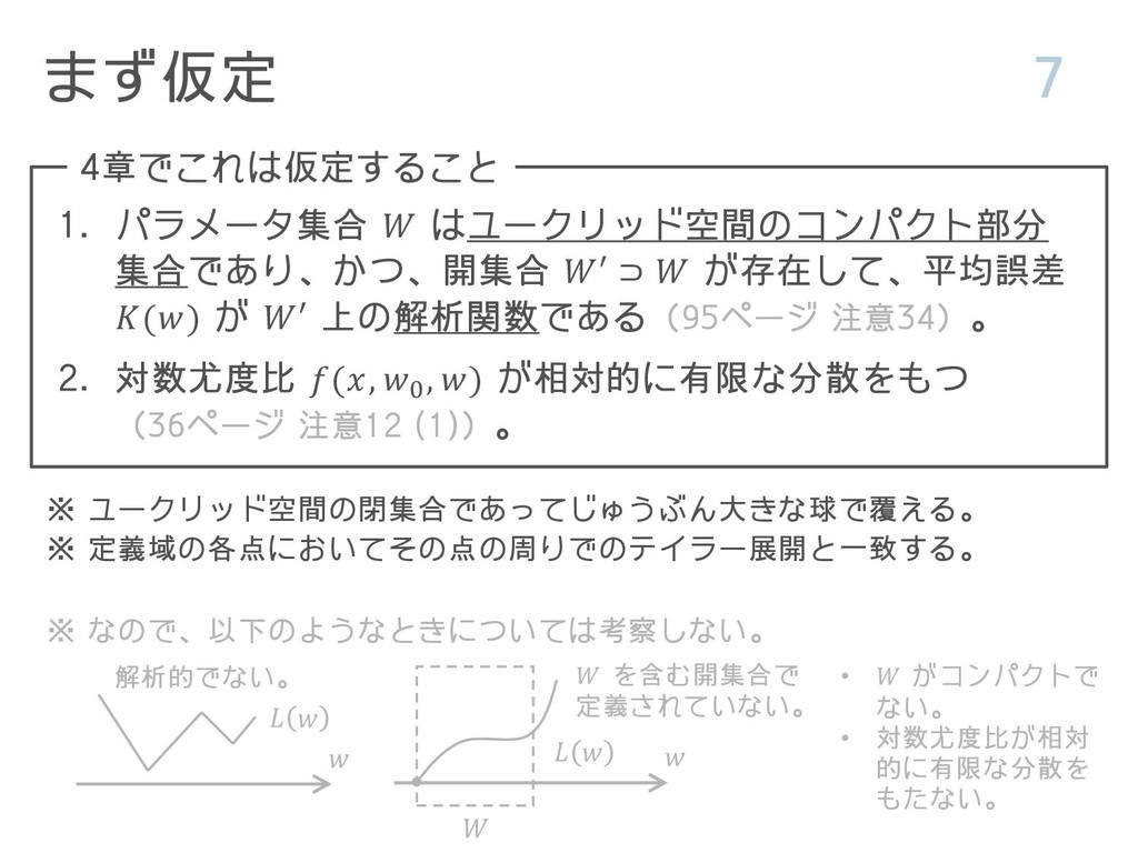まず仮定 7 1. パラメータ集合  はユークリッド空間のコンパクト部分 集合であり、かつ、開...