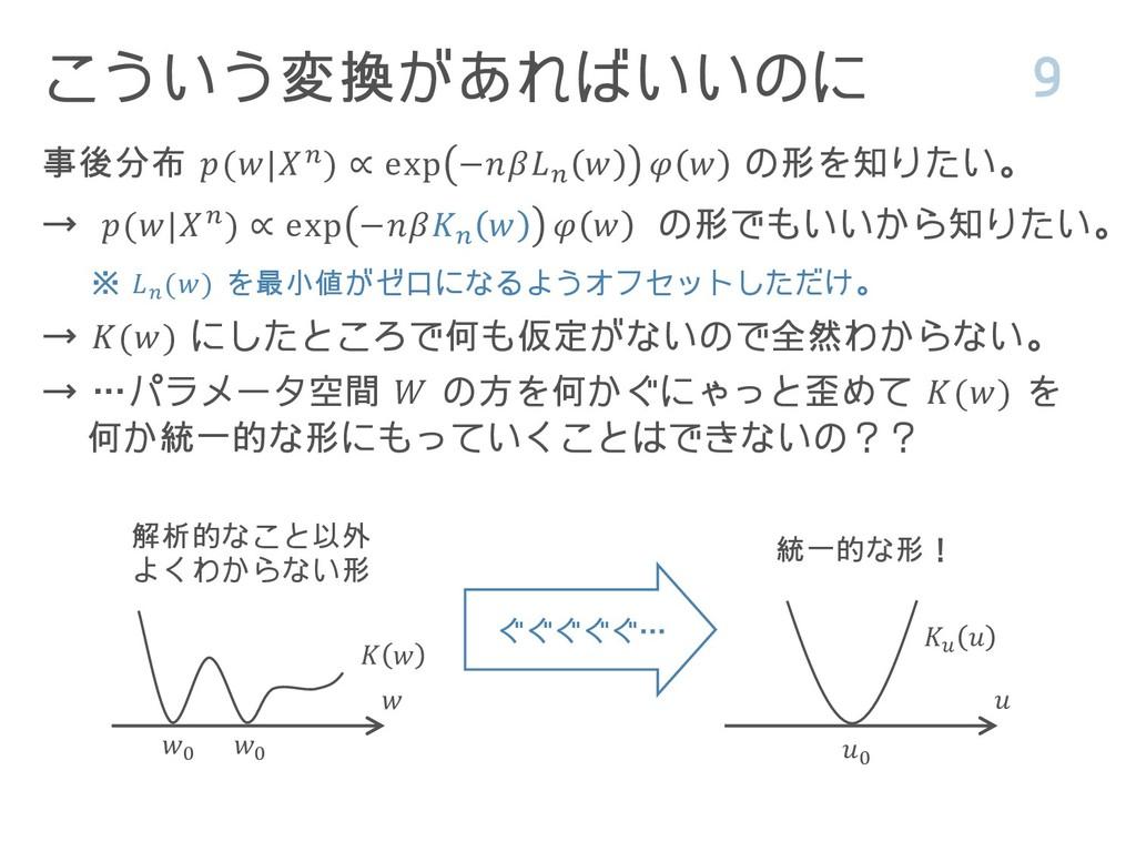 こういう変換があればいいのに 9 事後分布 ( ) ∝ exp −    の形を知りたい。 →...