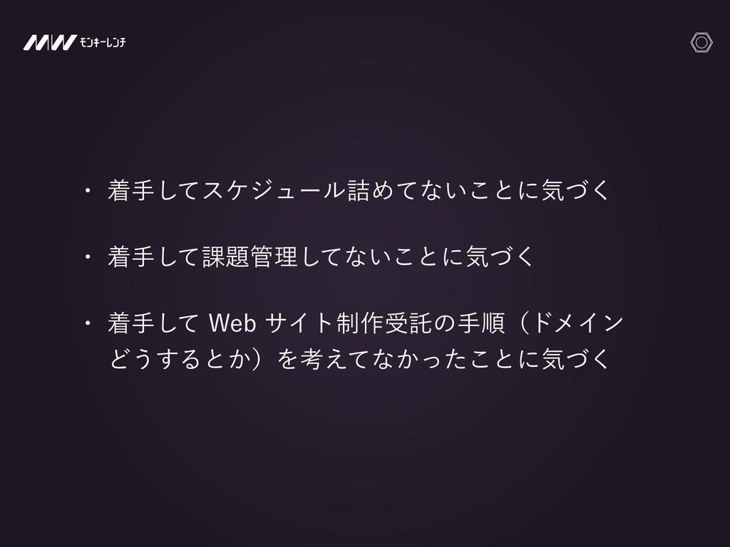 w ணखͯ͠εέδϡʔϧ٧Ίͯͳ͍͜ͱʹؾͮ͘ w ணखͯ͠՝ཧͯ͠ͳ͍͜ͱʹؾͮ͘ ...