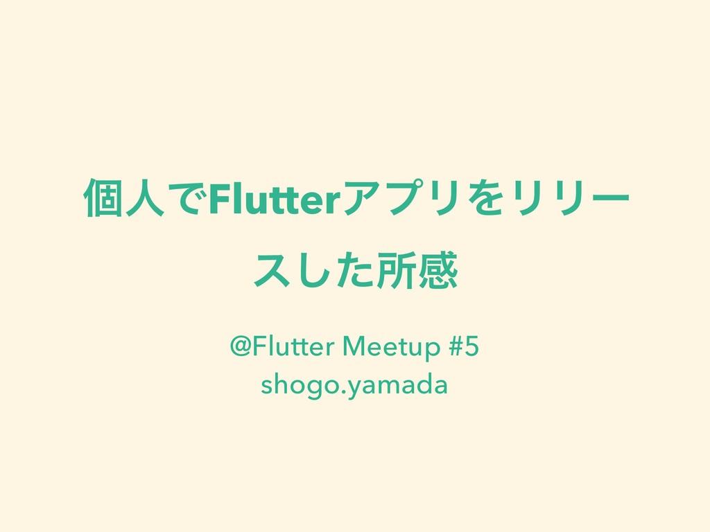 ݸਓͰFlutterΞϓϦΛϦϦʔ εͨ͠ॴײ @Flutter Meetup #5 sho...