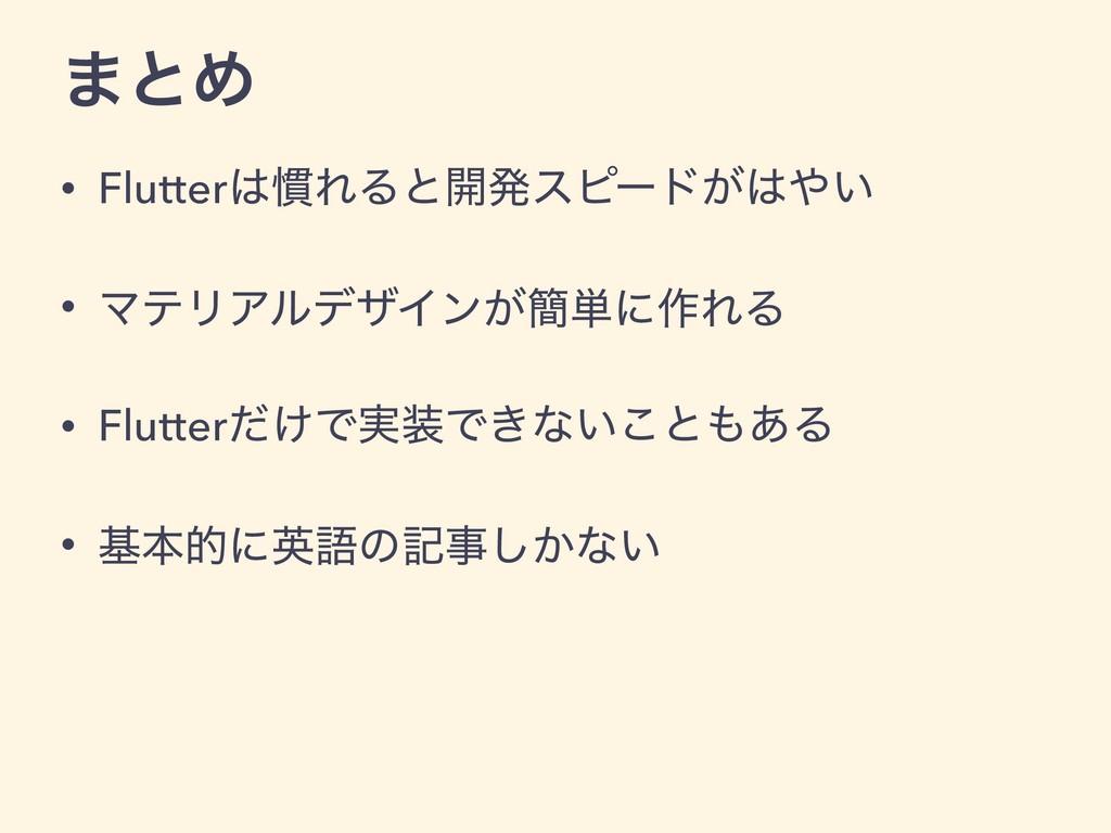 ·ͱΊ • Flutter׳ΕΔͱ։ൃεϐʔυ͕͍ • ϚςϦΞϧσβΠϯ͕؆୯ʹ࡞ΕΔ...