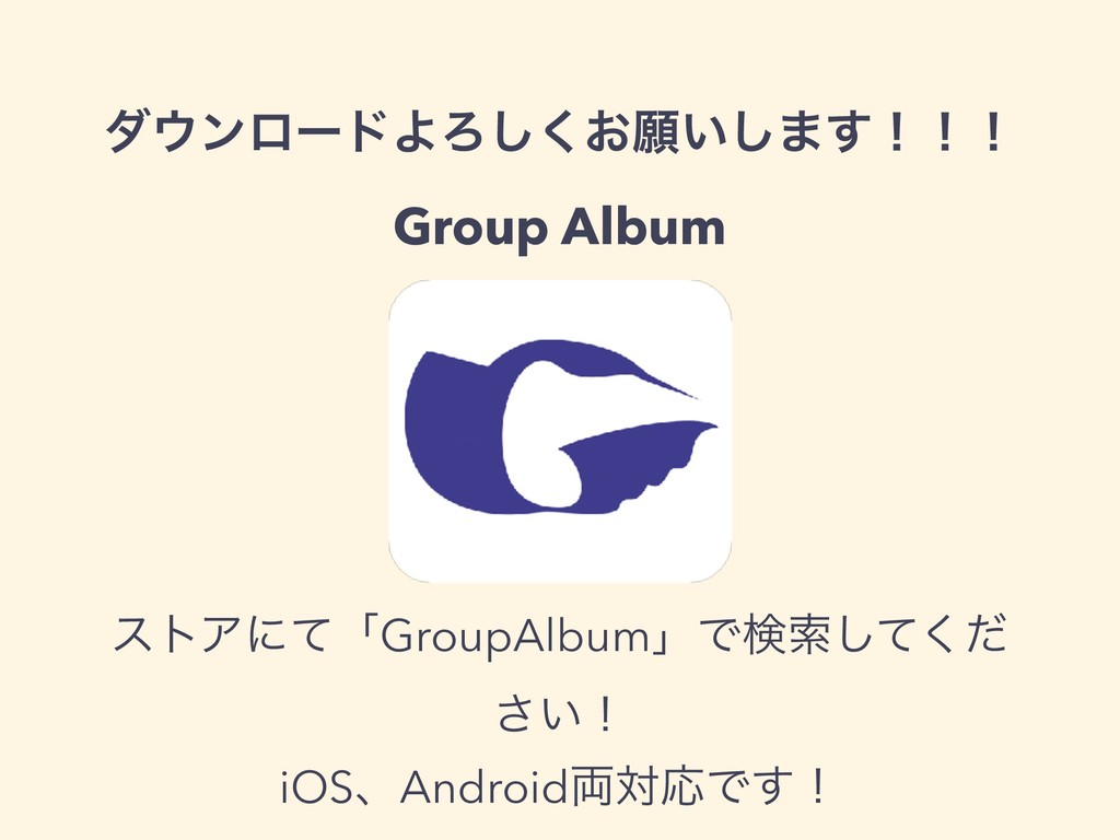 μϯϩʔυΑΖ͓͘͠ئ͍͠·͢ʂʂʂ Group Album ετΞʹͯʮGroupAlbu...