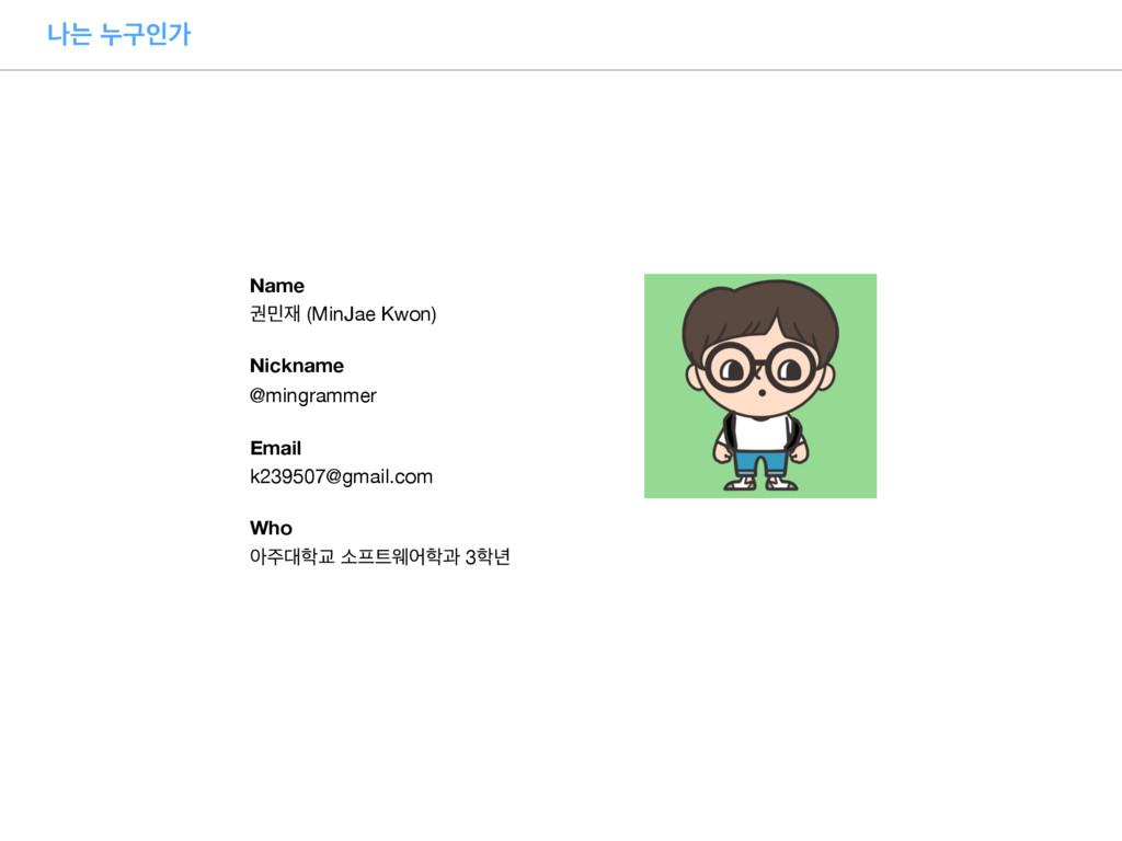 աח ־ҳੋо Name ӂ (MinJae Kwon) Nickname @mingra...
