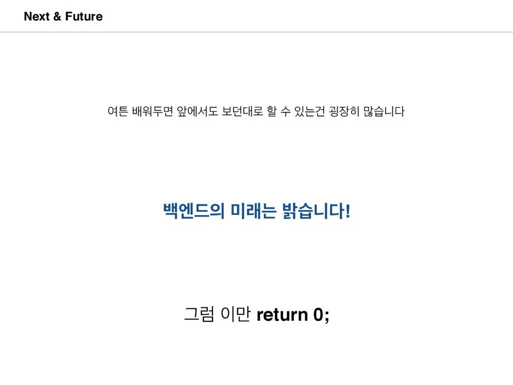 ߔূ٘ ېח ߋणפ! Next & Future Ӓۢ ݅ return 0; ৈౡ...