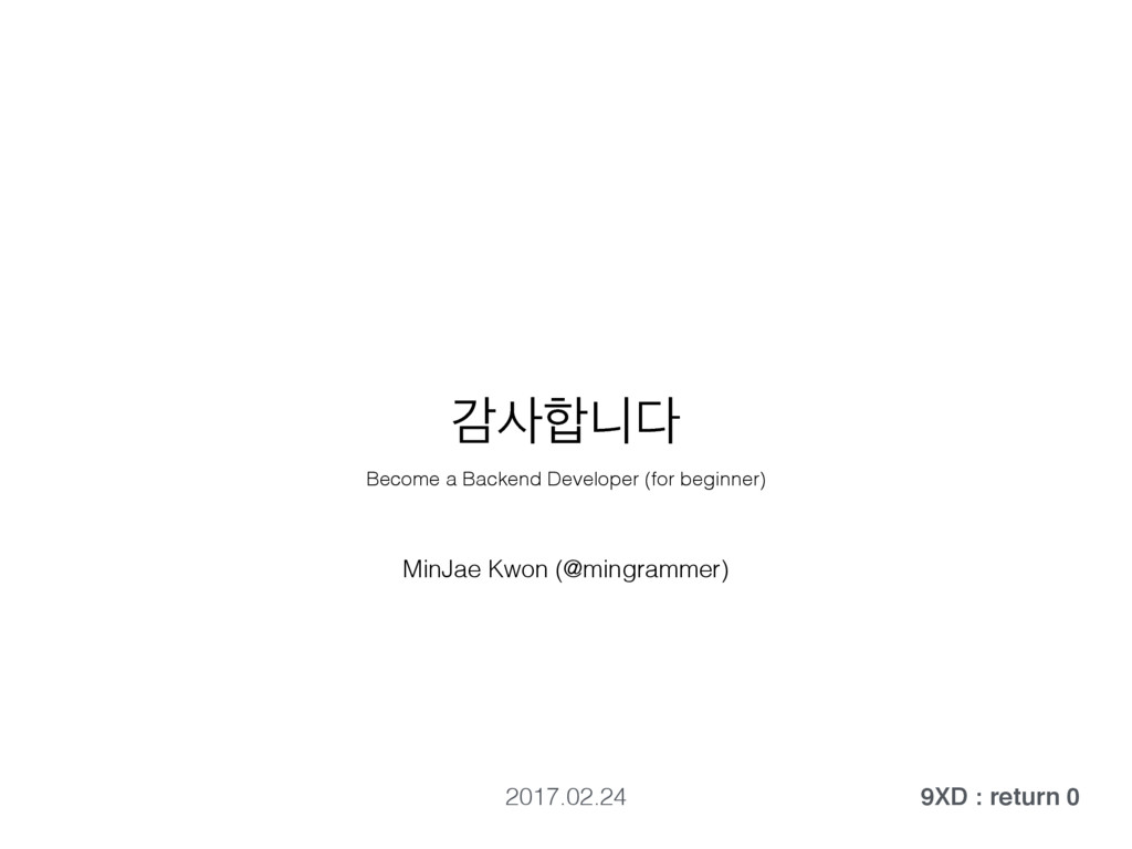 хפ MinJae Kwon (@mingrammer) 2017.02.24 9XD ...