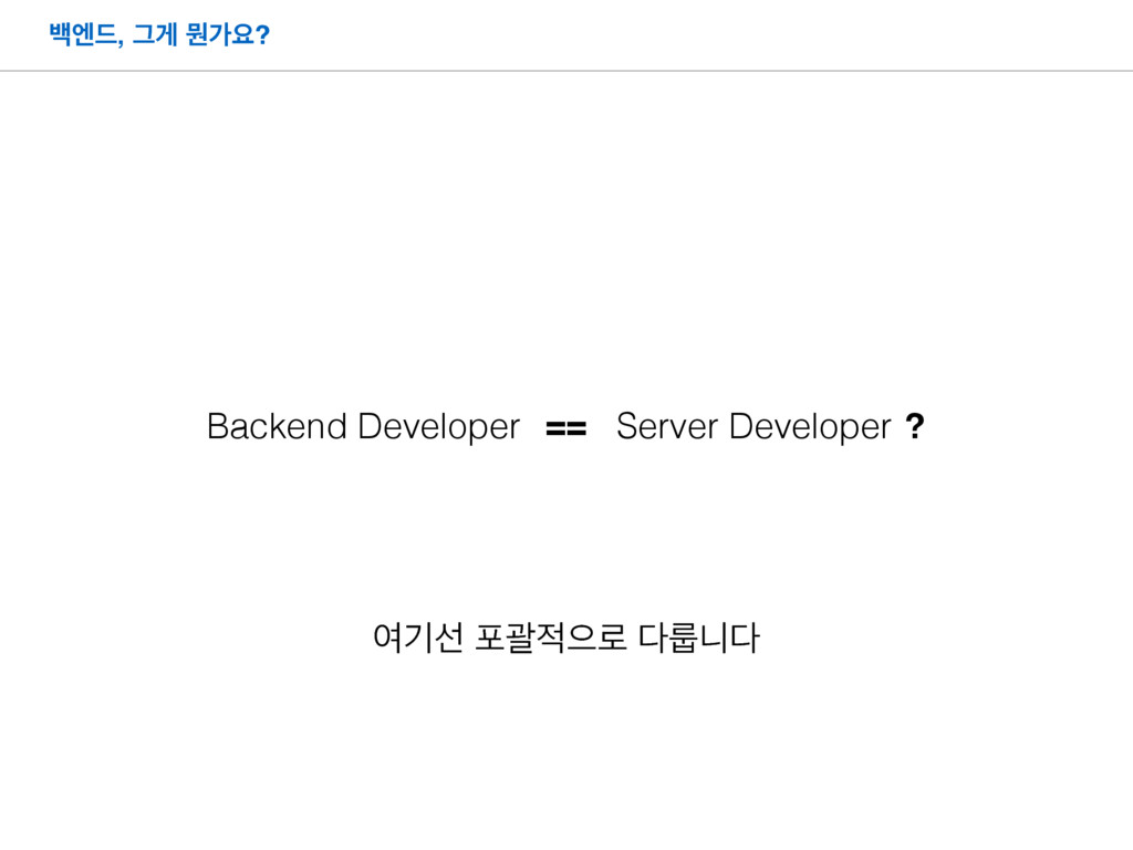 ߔূ٘, Ӓѱ ޥоਃ? ৈӝࢶ ನҚਵ۽ ܛפ == Backend Develope...