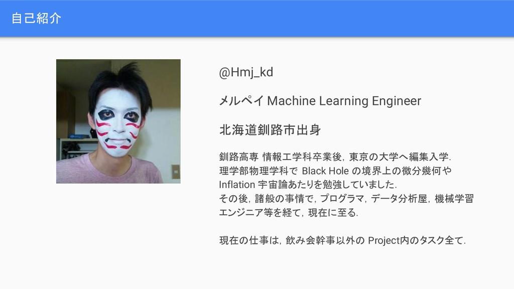 自己紹介 @Hmj_kd メルペイ Machine Learning Engineer 北海道...