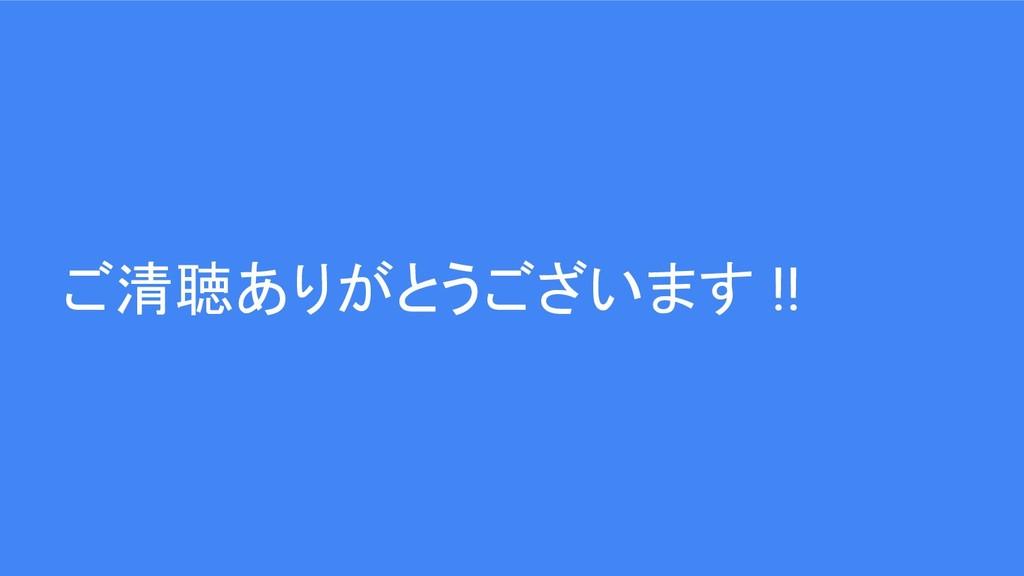 ご清聴ありが うございます !!