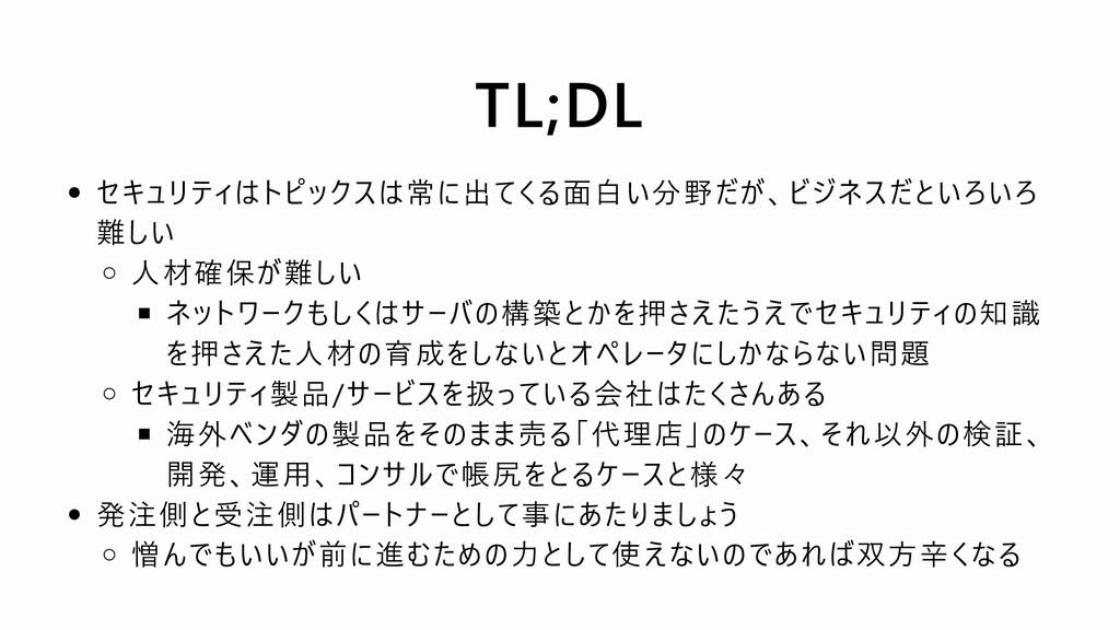 TL;DL セキュリティはトピックスは常に出てくる面白い分野だが、ビジネスだといろいろ 難しい...