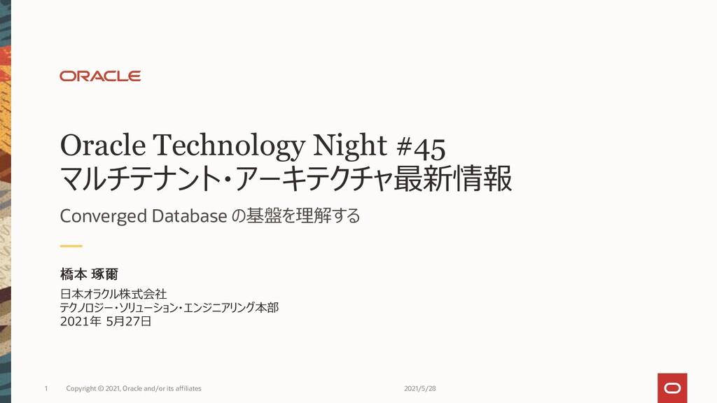 Oracle Technology Night #45 マルチテナント・アーキテクチャ最新情報...