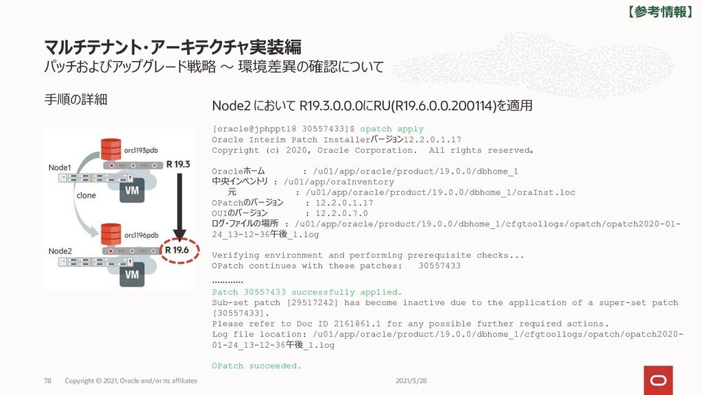 パッチおよびアップグレード戦略 ~ 環境差異の確認について 手順の詳細 マルチテナント・アーキ...