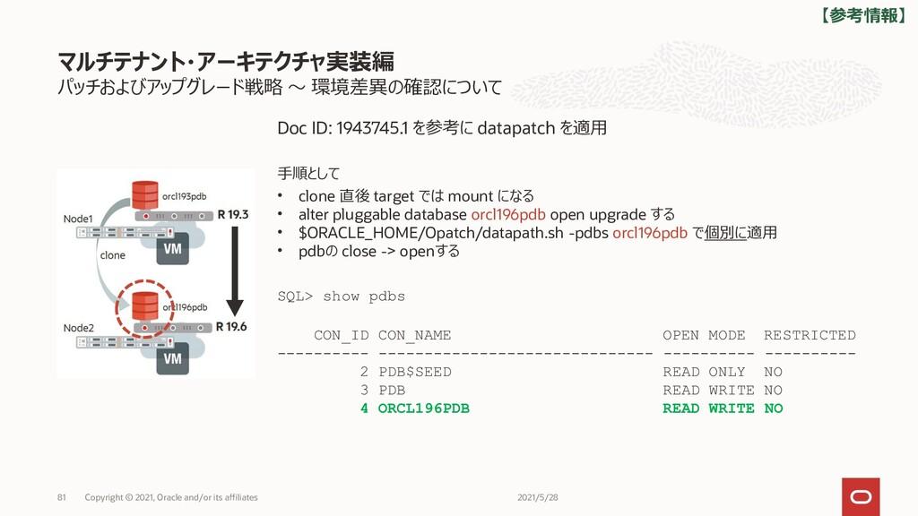 パッチおよびアップグレード戦略 ~ 環境差異の確認について マルチテナント・アーキテクチャ実装...