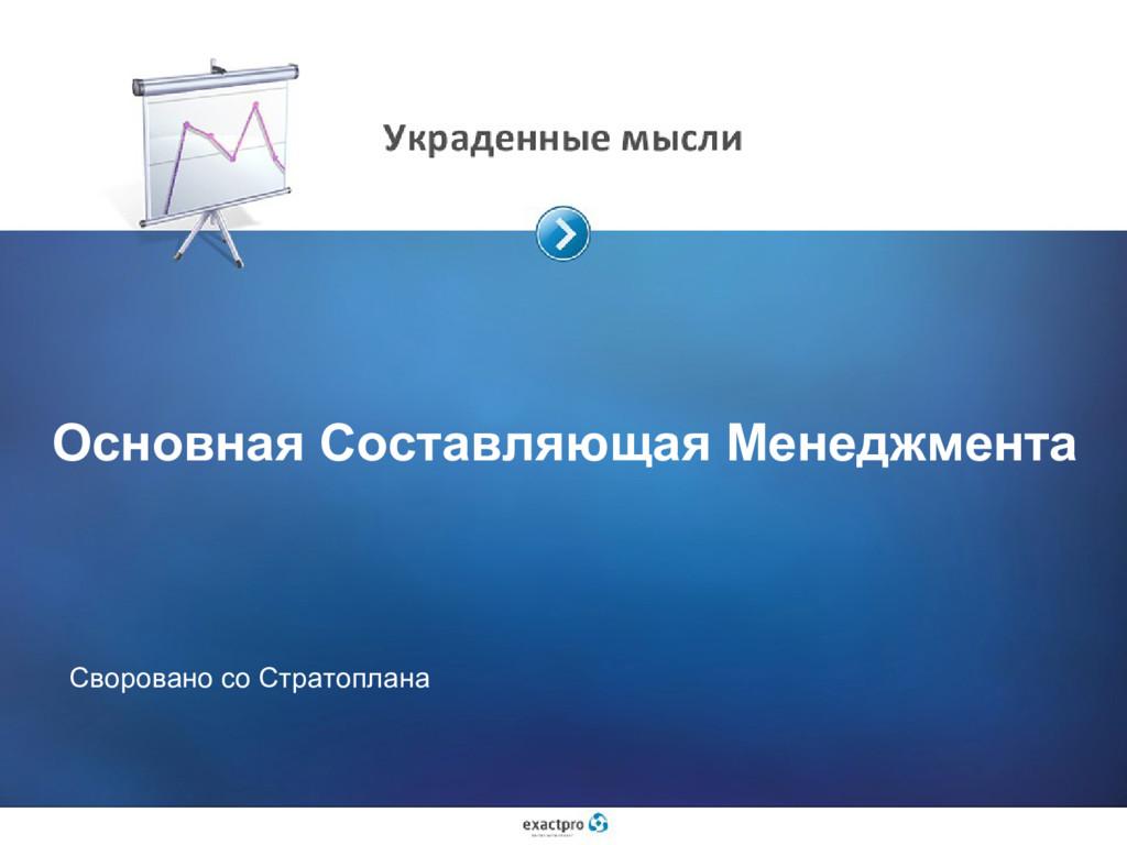 Основная Составляющая Менеджмента Своровано со ...