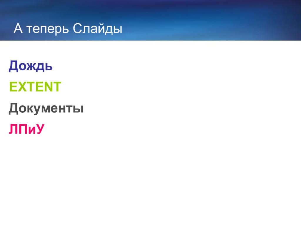 А теперь Слайды Дождь EXTENT Документы ЛПиУ