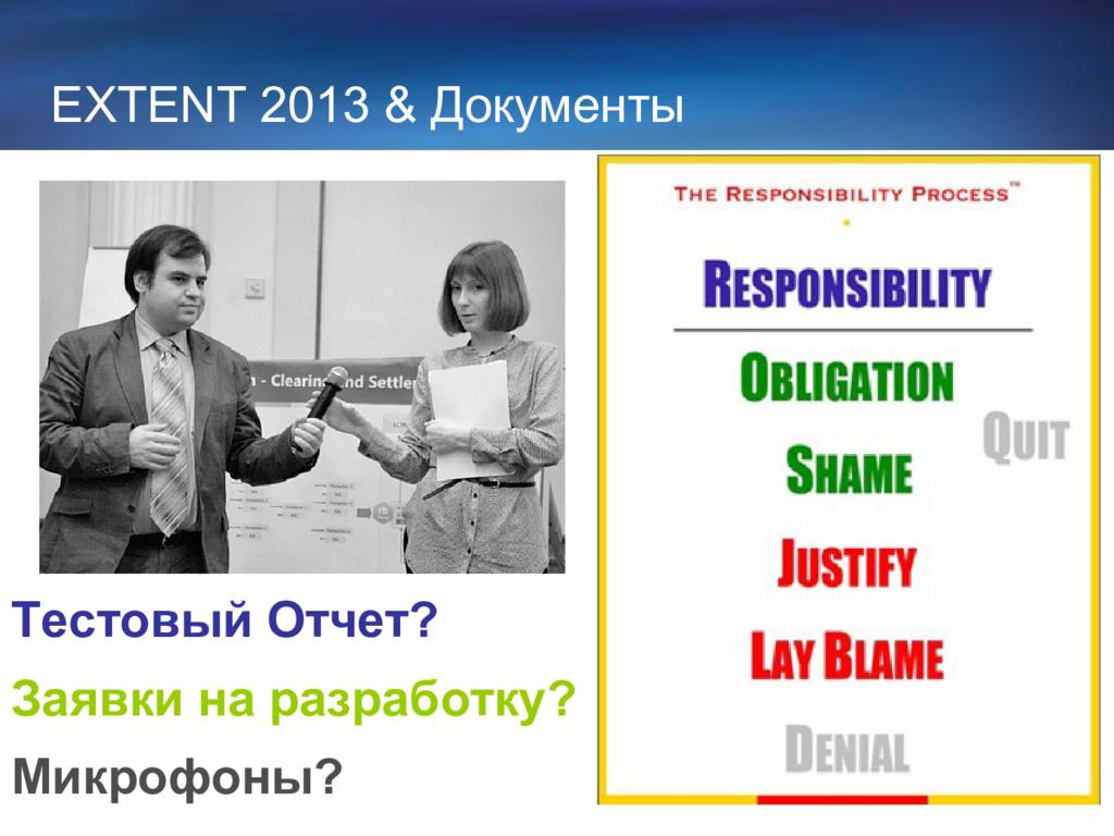 EXTENT 2013 & Документы Тестовый Отчет? Заявки ...