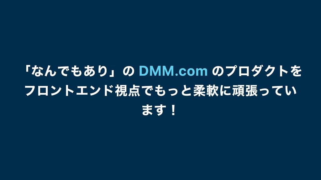 「なんでもあり」の DMM.com のプロダクトを フロントエンド視点でもっと柔軟に頑張ってい...