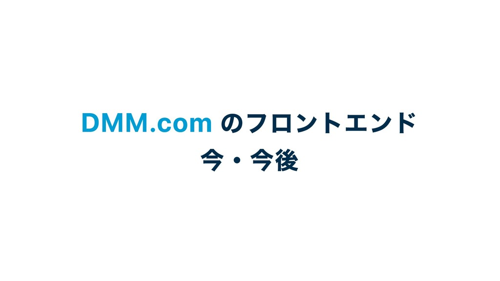 DMM.com のフロントエンド 今・今後