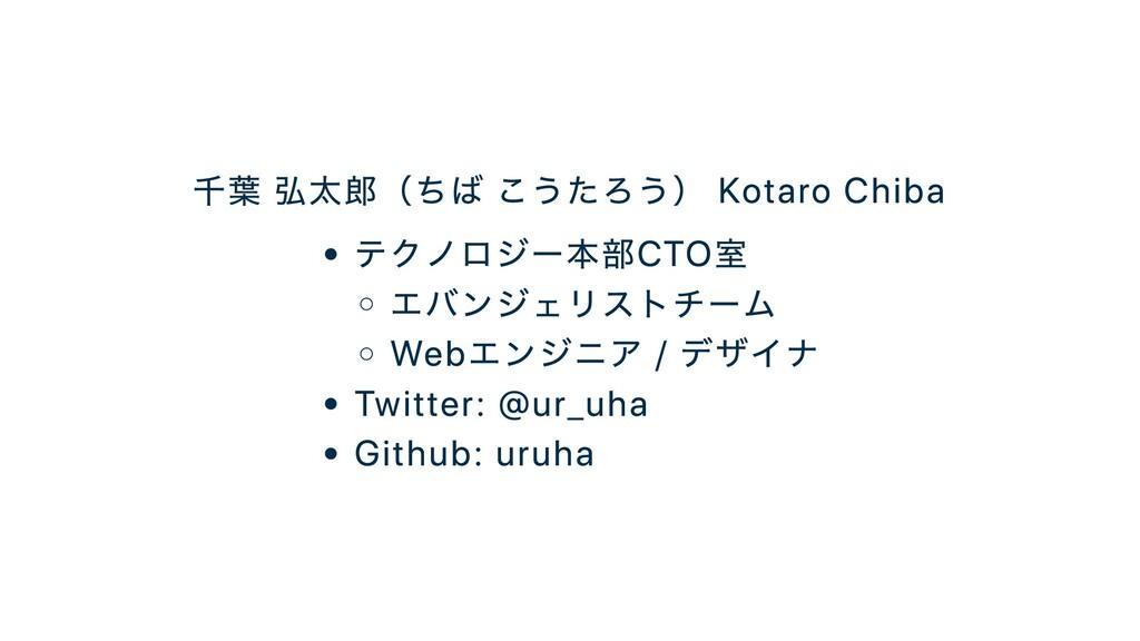 千葉 弘太郎(ちば こうたろう) Kotaro Chiba テクノロジー本部CTO室 エバンジ...