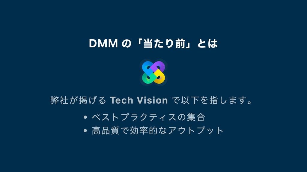 DMM の「当たり前」とは 弊社が掲げる Tech Vision で以下を指します。 ベストプ...