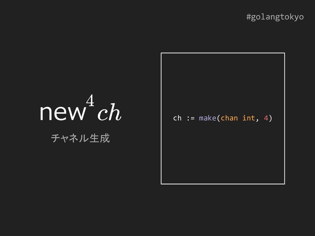 チャネル生成 #golangtokyo ch := make(chan int, 4)