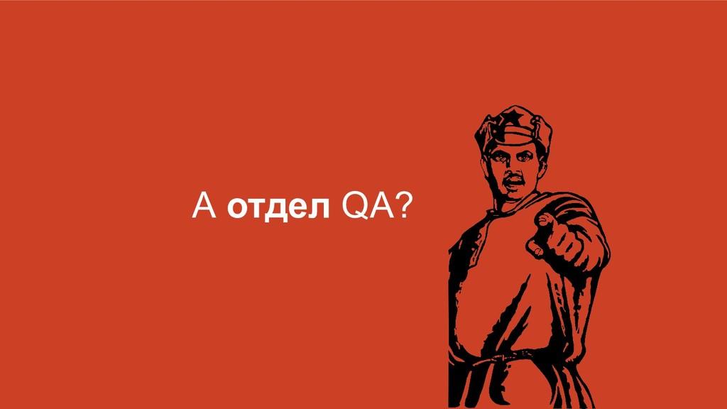 А отдел QA?
