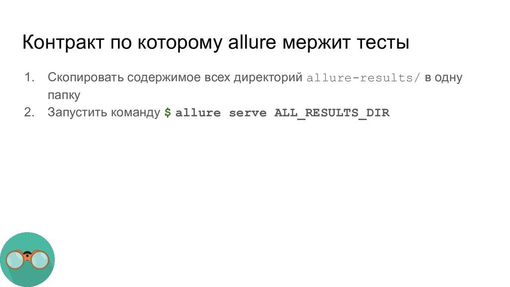 Контракт по которому allure мержит тесты 1. Ско...