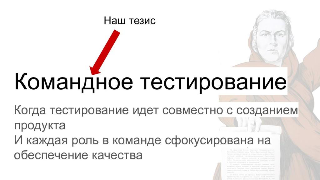 Командное тестирование Командное тестирование К...