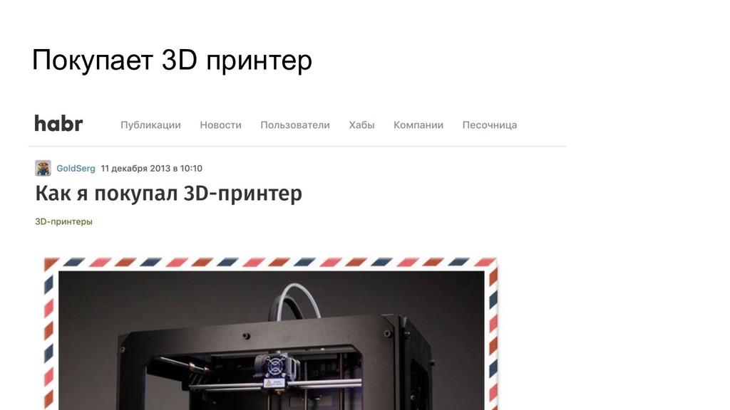 Покупает 3D принтер