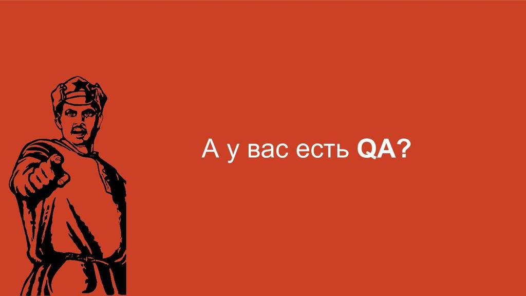 А у вас есть QA?