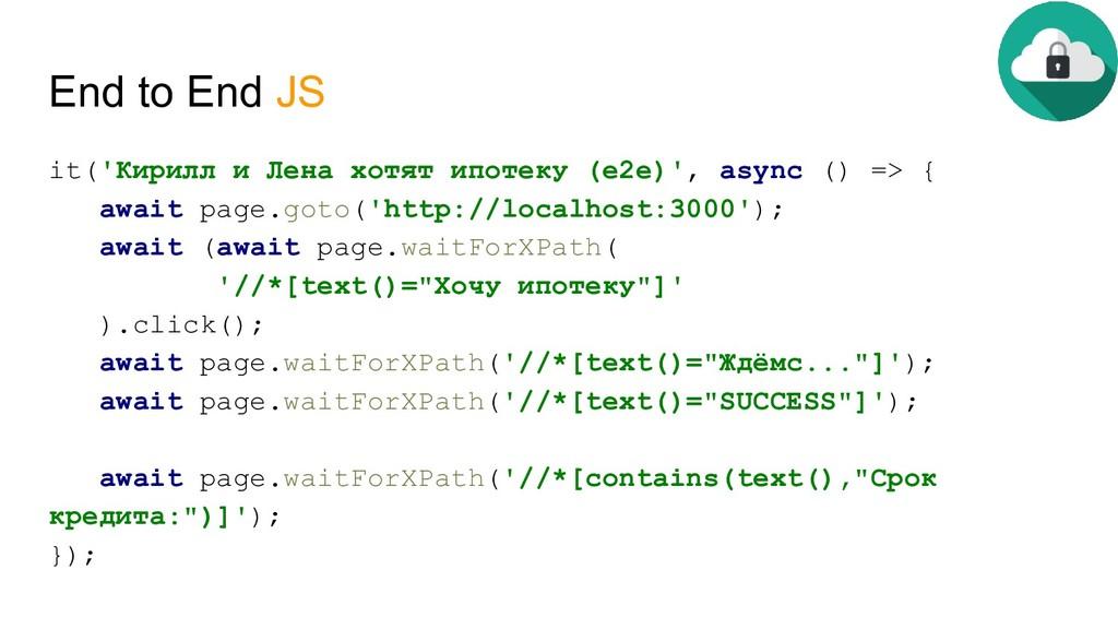 End to End JS it('Кирилл и Лена хотят ипотеку (...