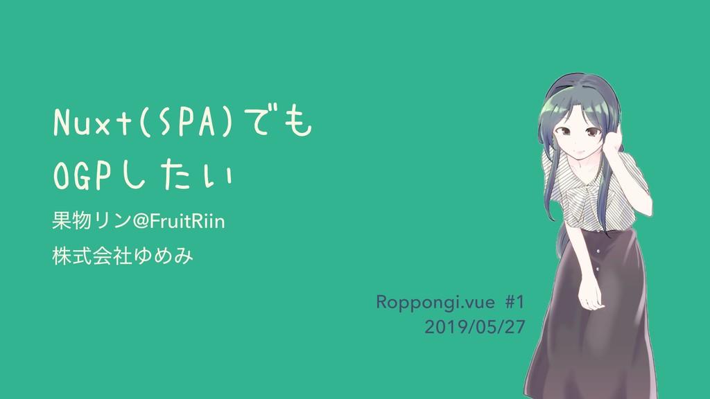 Nuxt(SPA)でも OGPしたい ՌϦϯ@FruitRiin גࣜձࣾΏΊΈ Roppo...