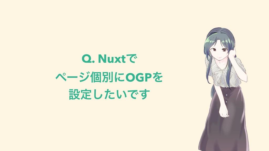 Q. NuxtͰ ϖʔδݸผʹOGPΛ ઃఆ͍ͨ͠Ͱ͢