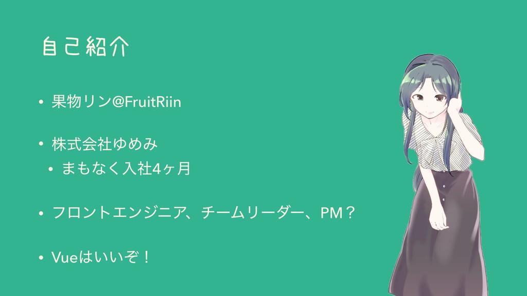 自己紹介 • ՌϦϯ@FruitRiin • גࣜձࣾΏΊΈ • ·ͳ͘ೖࣾ4ϲ݄ • ϑ...