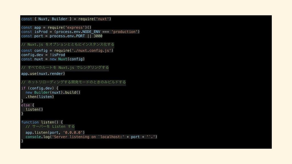 const { Nuxt, Builder } = require('nuxt') const...