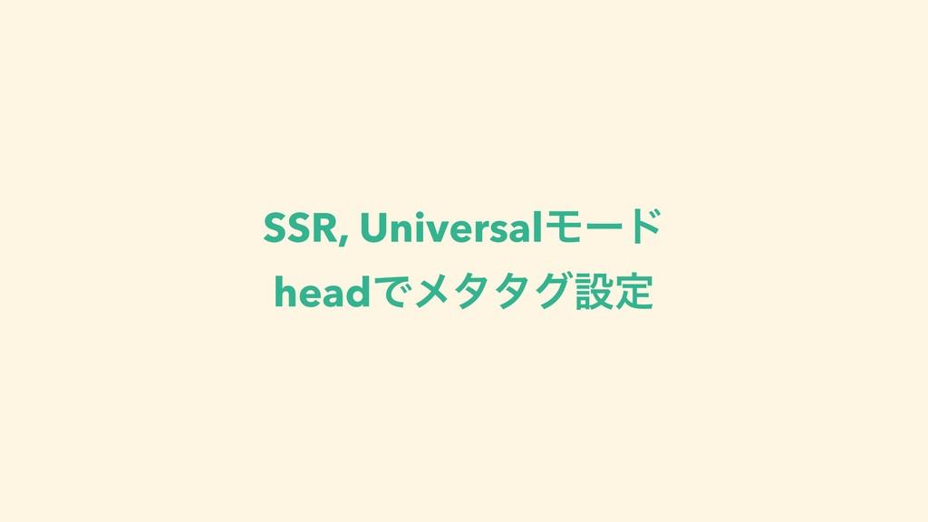 SSR, UniversalϞʔυ headͰϝλλάઃఆ