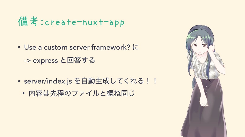 備考:create-nuxt-app • Use a custom server framew...