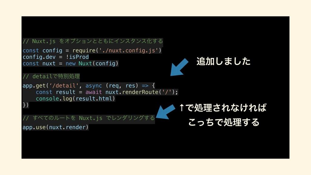 // Nuxt.js ΛΦϓγϣϯͱͱʹΠϯελϯεԽ͢Δ const config = r...