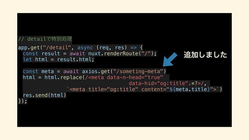 """// detailͰಛผॲཧ app.get(""""/detail"""", async (req, r..."""