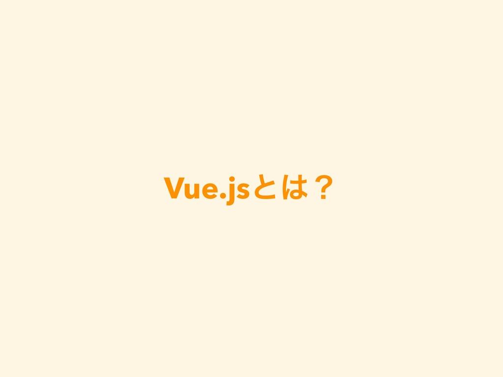 Vue.jsͱʁ