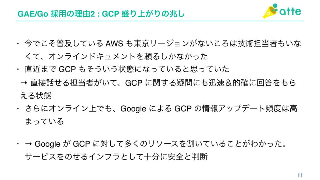 GAE/Go ࠾༻ͷཧ༝2 : GCP Γ্͕Γͷஹ͠ 11 • ࠓͰͦ͜ීٴ͍ͯ͠Δ AW...