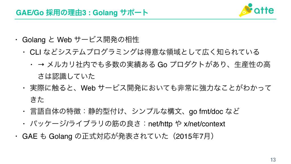 GAE/Go ࠾༻ͷཧ༝3 : Golang αϙʔτ 13 • Golang ͱ Web α...